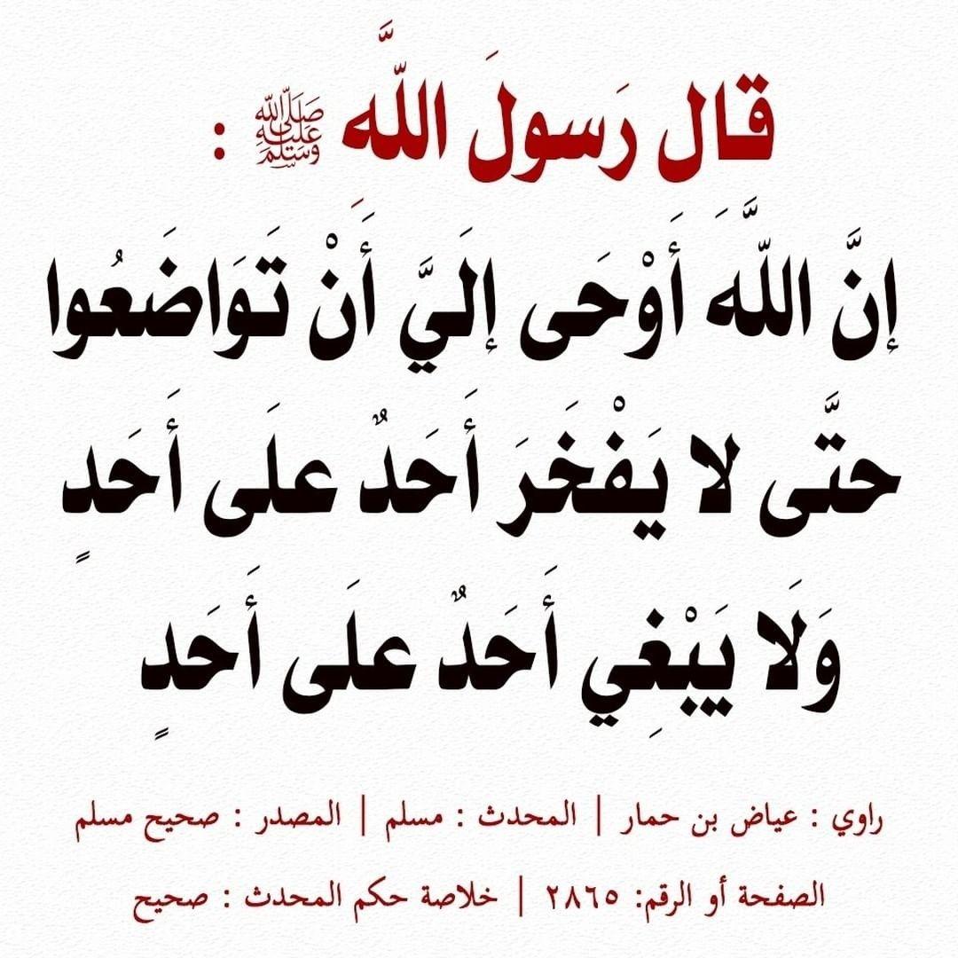 Pin By حسن سالم On Ahadith Ahadith Duaa Islam Hadith