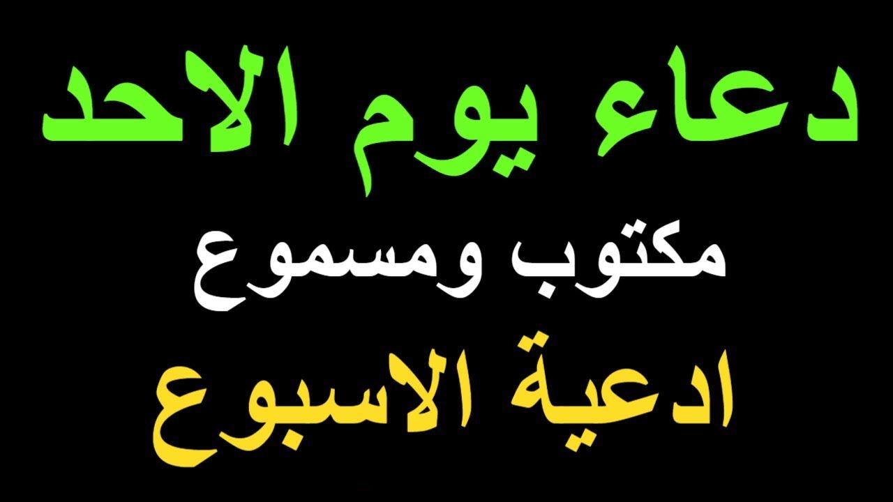 دعاء يوم الاحد ادعية الاسبوع Dua Sunday Adhkar Arabic Calligraphy Allah