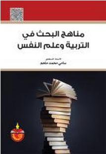مناهج البحث في التربية وعلم النفس تأليف سامي محمد ملحم Movie Posters Poster