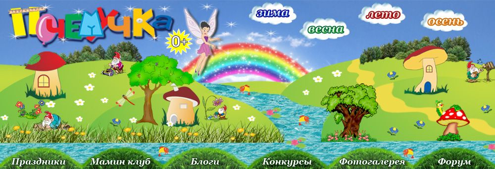 игровой сайт для малышей