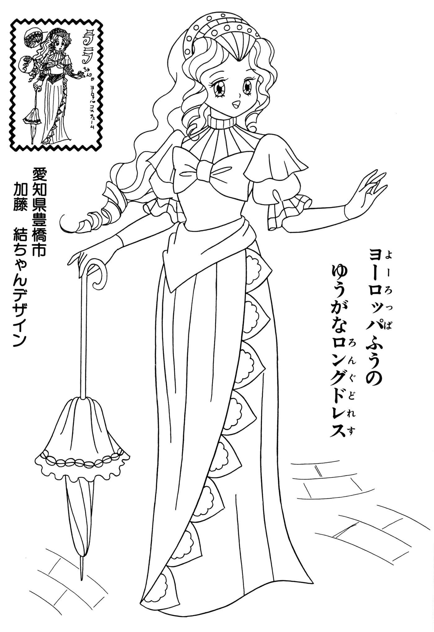 Princess Coloring Pages Coloring Pages Coloring Books [ 2035 x 1400 Pixel ]