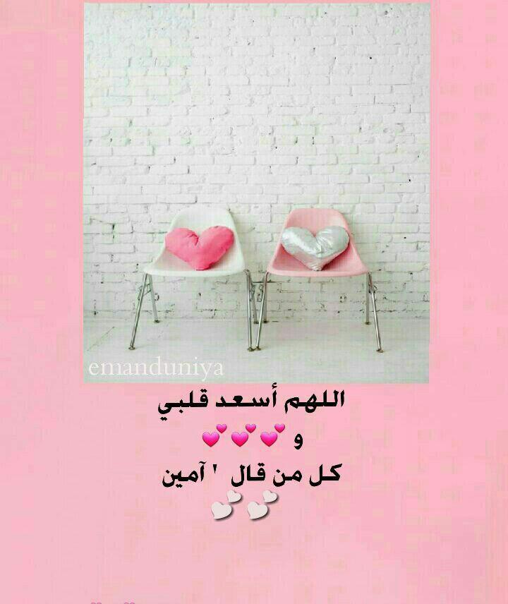 اللهم أسعد قلبي و قلوب كل من قال آمين Home Decor Decor Bath Mat