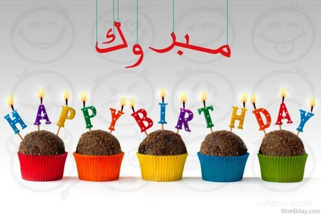 Happy Birthday With Cupcake Birthday Birthday Wishes Happy