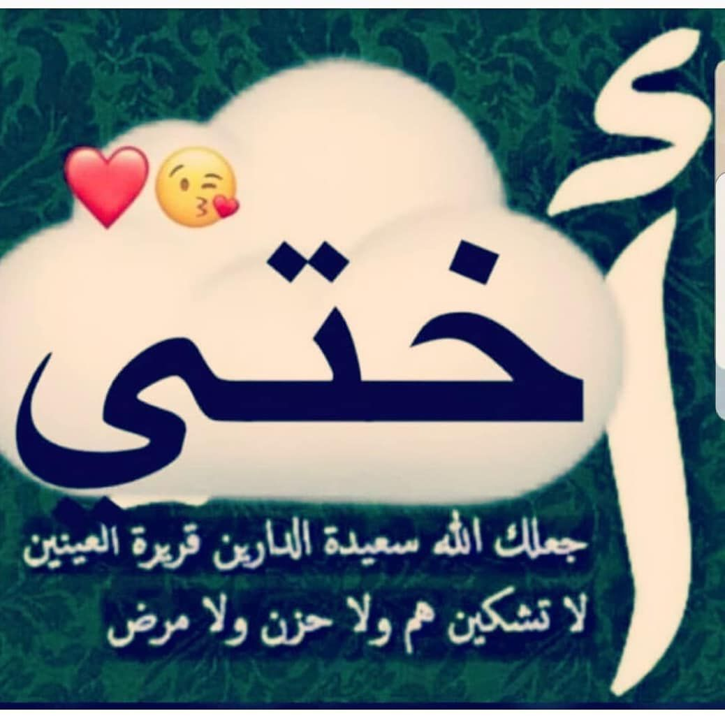 Pin By Jouria Warda On دعاء Arabic Love Quotes Life Quotes Love Quotes
