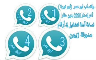 مدونة زيون تحميل واتساب بلس ابو عمر ابو نورة Nowhatsappآخر In 2020 Calligraphy