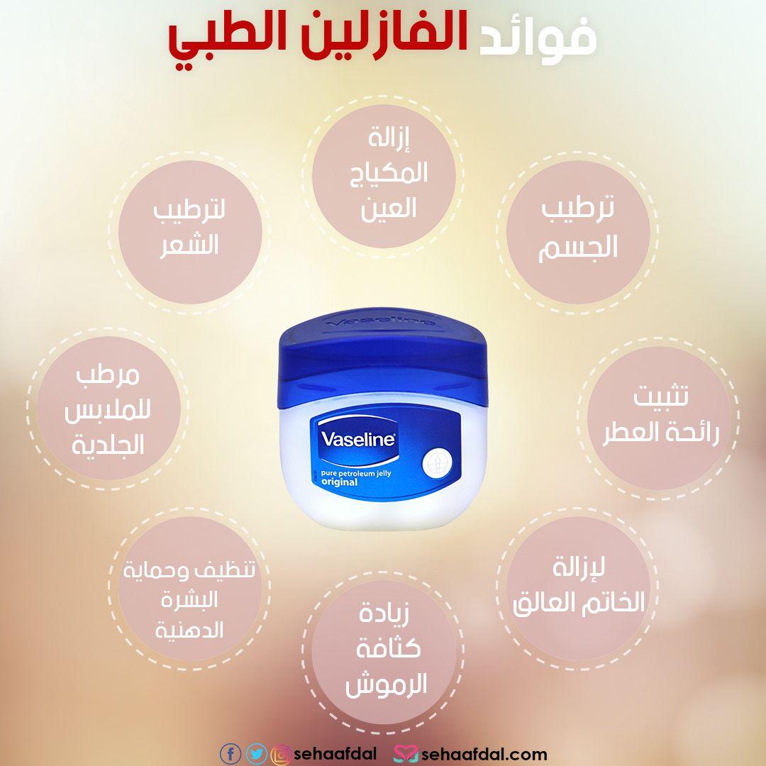 فوائد الفازلين الطبي استخدامات ومكونات واضرار الفازلين للجسم بالتفصيل Facial Skin Care Routine Vaseline Skin Face Mask