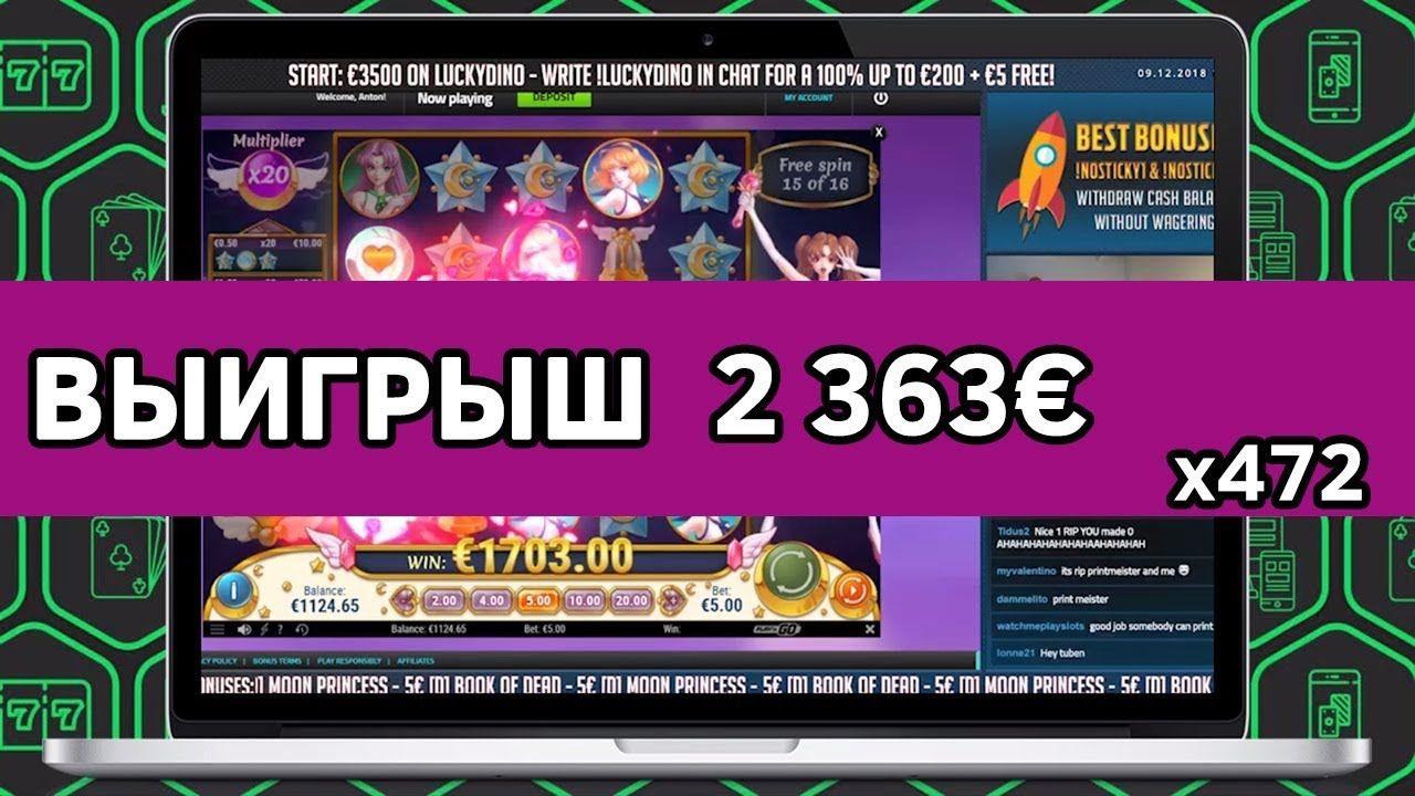 Игровые автоматы с первым депозитом