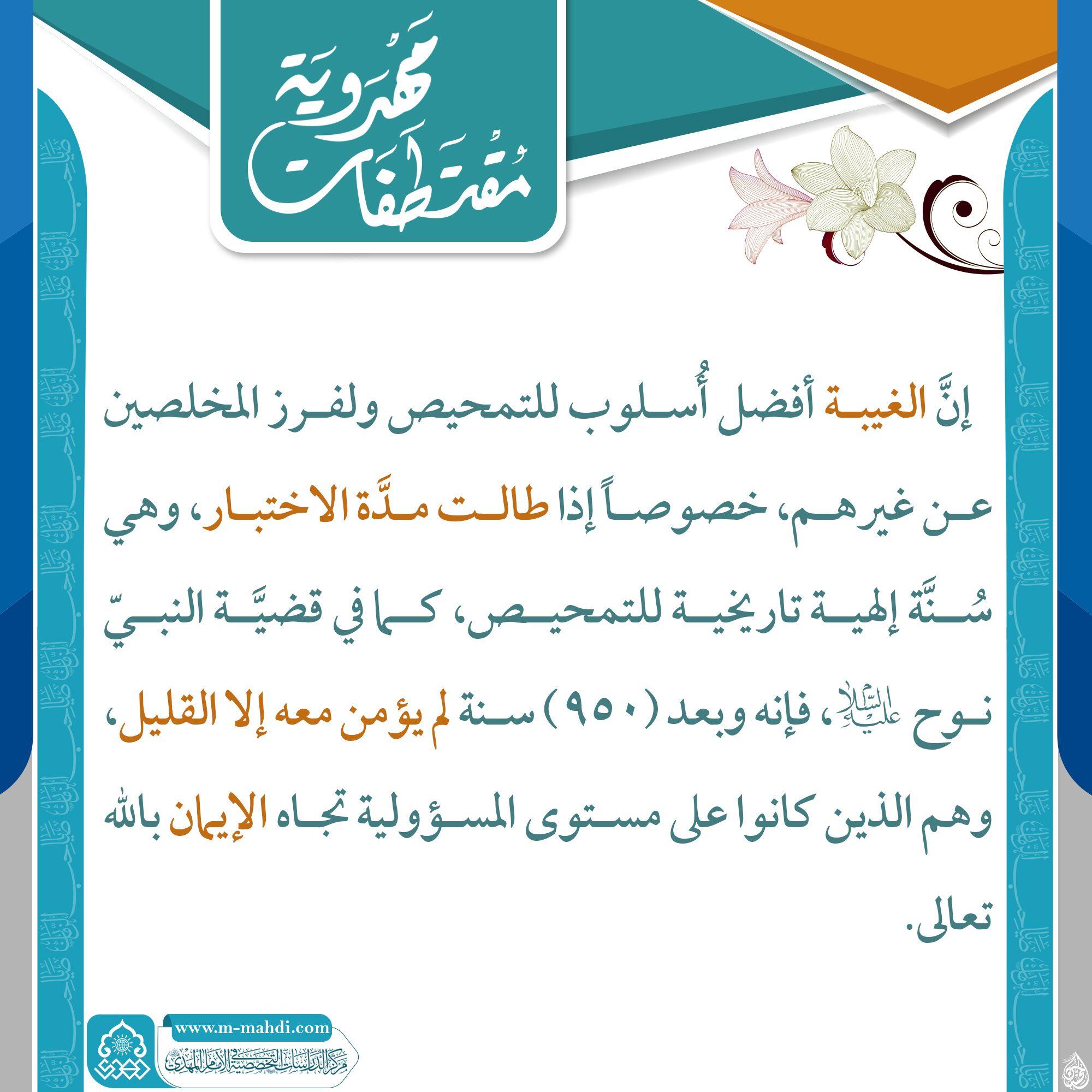 مقتطفات مهدوية Quotations Islam Facts Bullet Journal