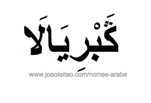 Gabriella escrito em Árabe