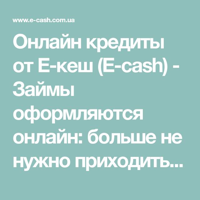 кредит онлайн 15000 грн