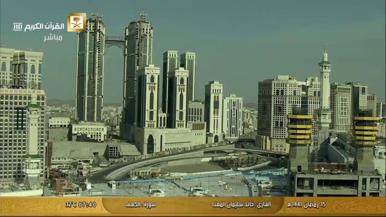 بث مباشر قناة القرآن الكريم Makkah Live Places To Visit New York Skyline Places