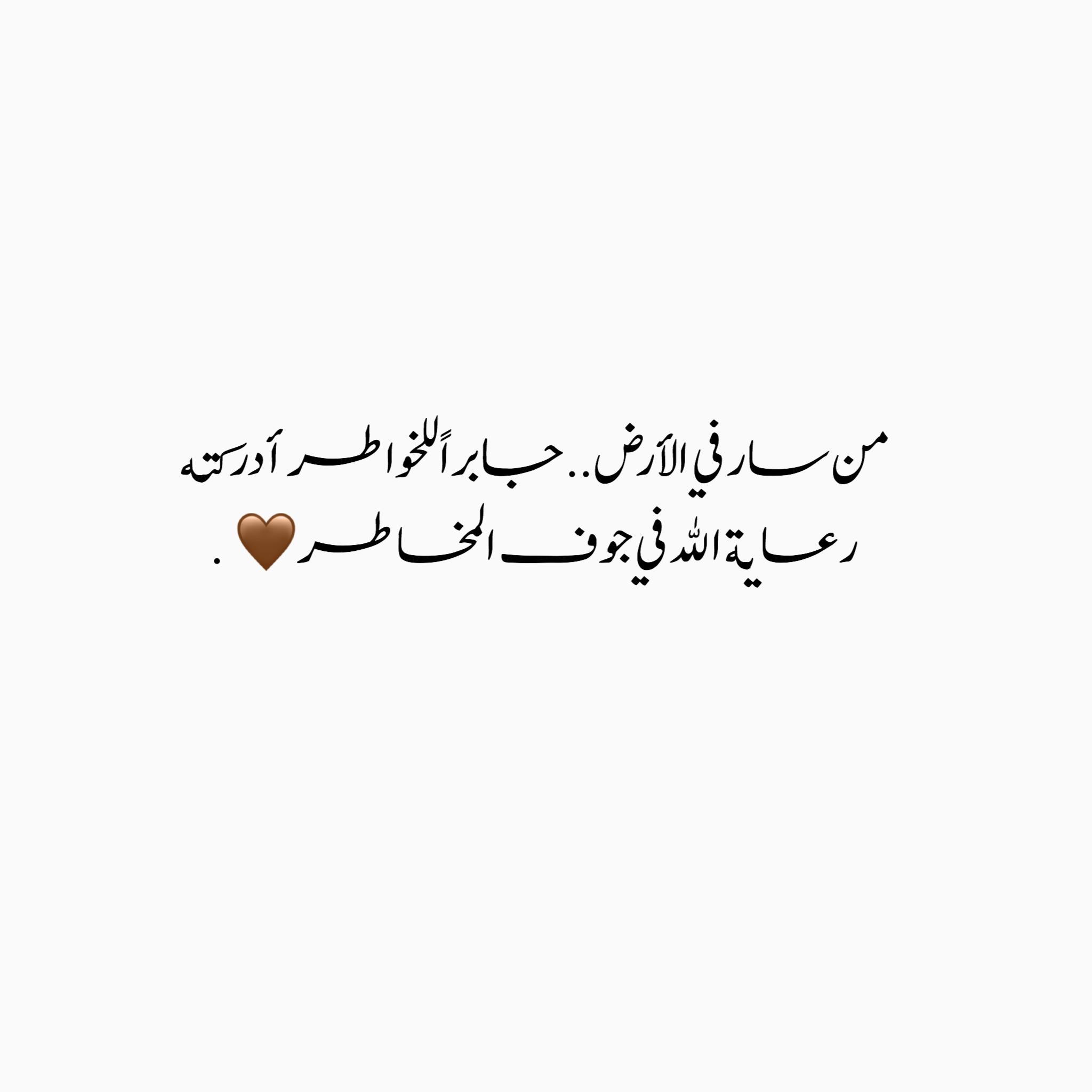 Twitter Smai9x Arabic Tattoo Quotes Islamic Phrases Beautiful Arabic Words