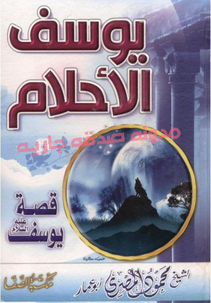 صدقه جاريه مجانا النسخه الرسميه من كتاب يوسف الأحلام للشيخ مح Poster Movie Posters Art