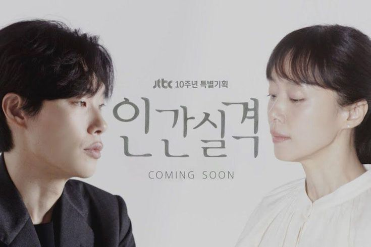Watch: Ryu Jun Yeol And Jeon Do Yeon's Upcoming JTBC Drama Unveils First Teaser