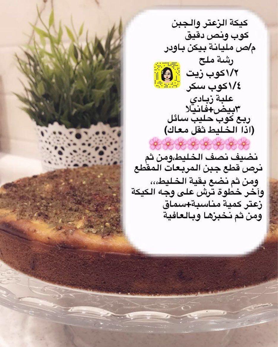 Pin By Faiza Shahid On Food Save Food Arabic Food Yummy Food