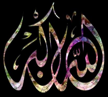 Allahu Akbar Islamic Graphics Desenler, Tezhip