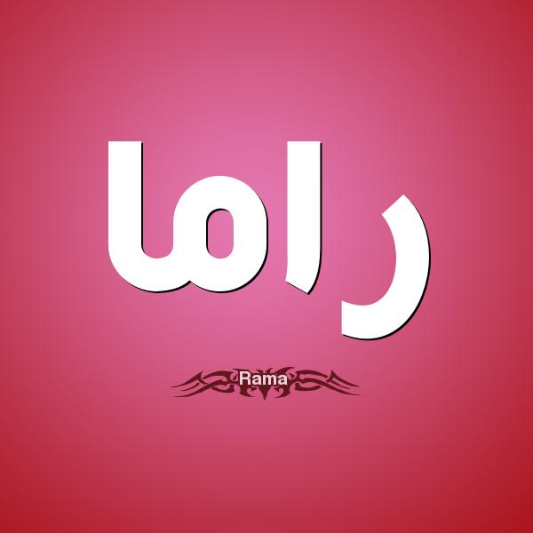 معنى اسم راما في اللغة العربية صفات حاملة اسم راما الحكم الشرعي لاسم راما Check More At Https Www Mogtm3k Com Company Logo Vimeo Logo Tech Company Logos