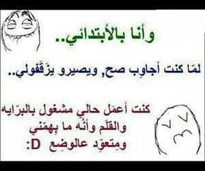 ههههههههههاي Lul Funny Words Funny Quotes Arabic Funny
