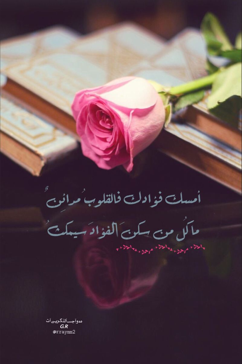 Pin By هہ وآجسـ آلذگريـﮯآت 𝙂 𝙍 On G R Islamic Quotes Quran Hadith Quotes Hadith Of The Day