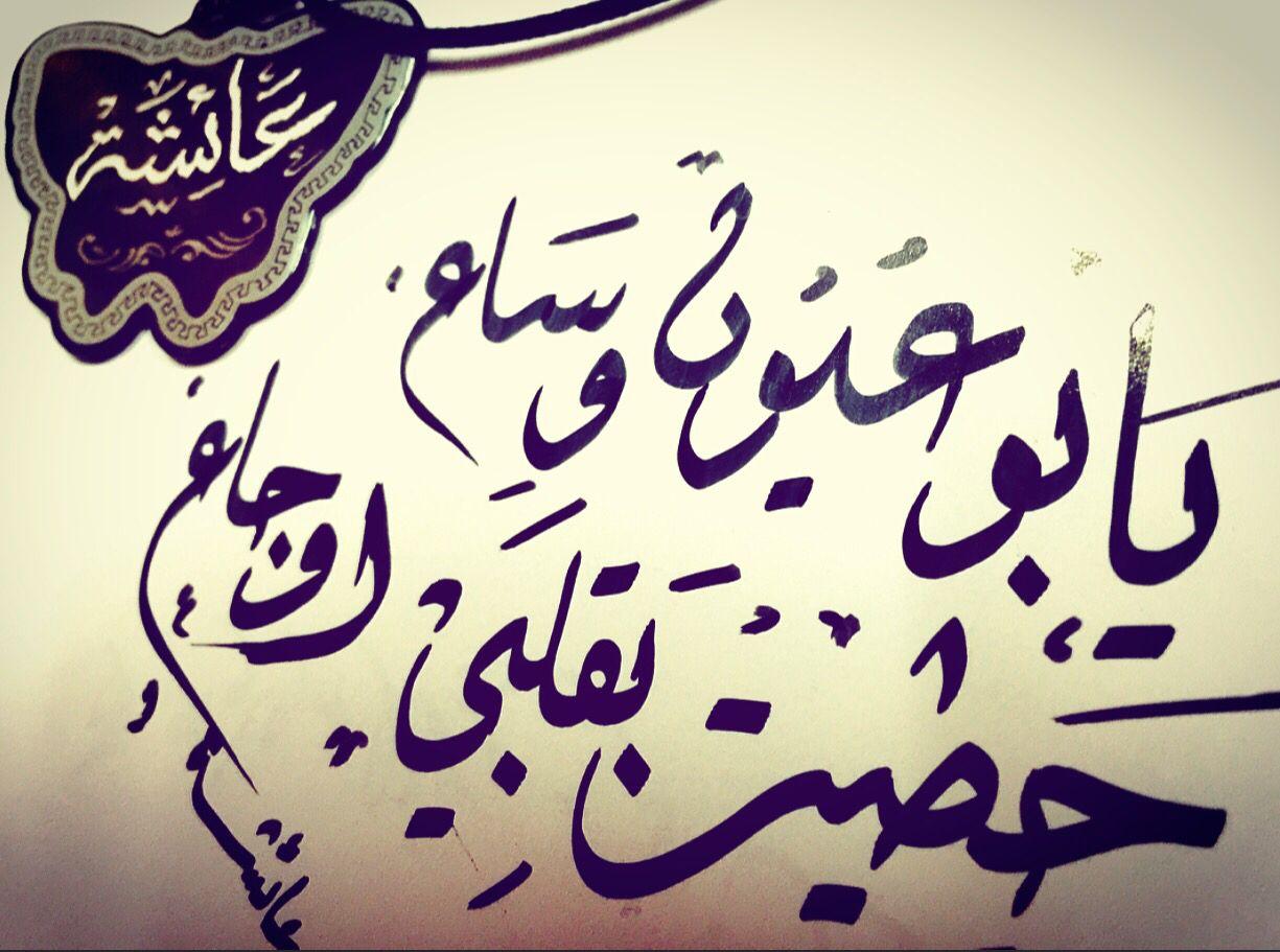 يابو عيون وساع Words Calligraphy Art