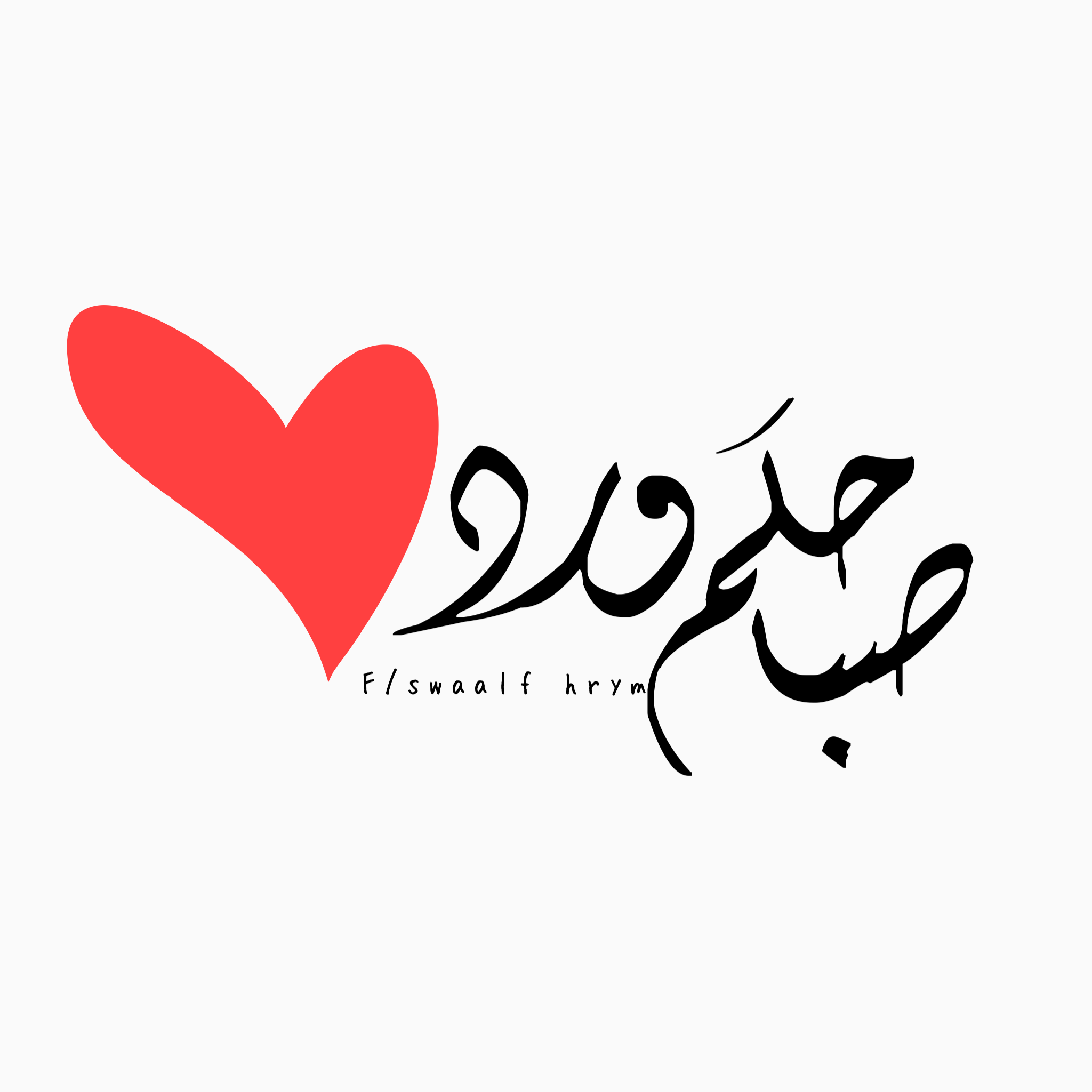 صباح الخير in 2020 Arabic love quotes, Arabic quotes