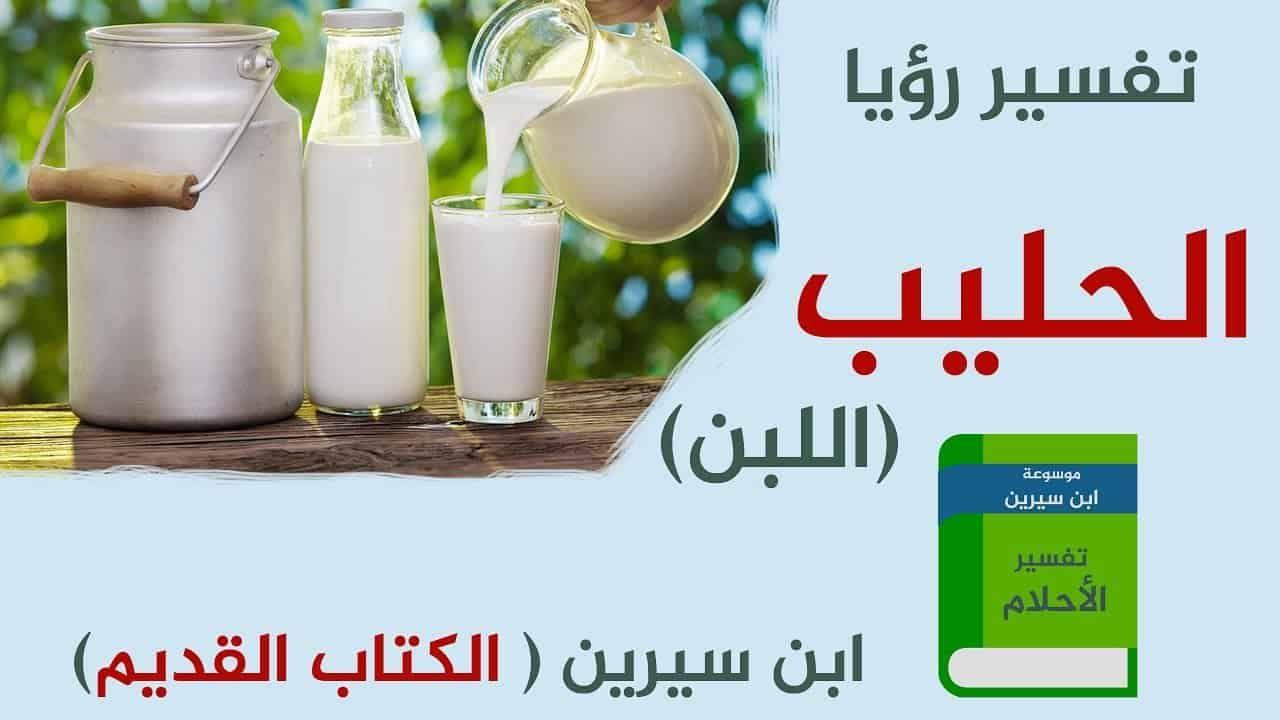 تفسير رؤية الحليب لابن شاهين Interpretation Hand Soap Bottle Soap Bottle
