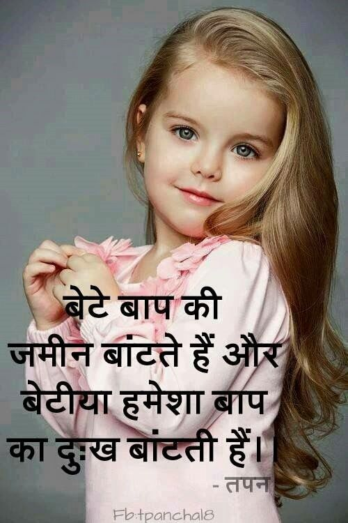 My Thoughts Hindi Quotes Hindi Quotes Quotes Thoughts