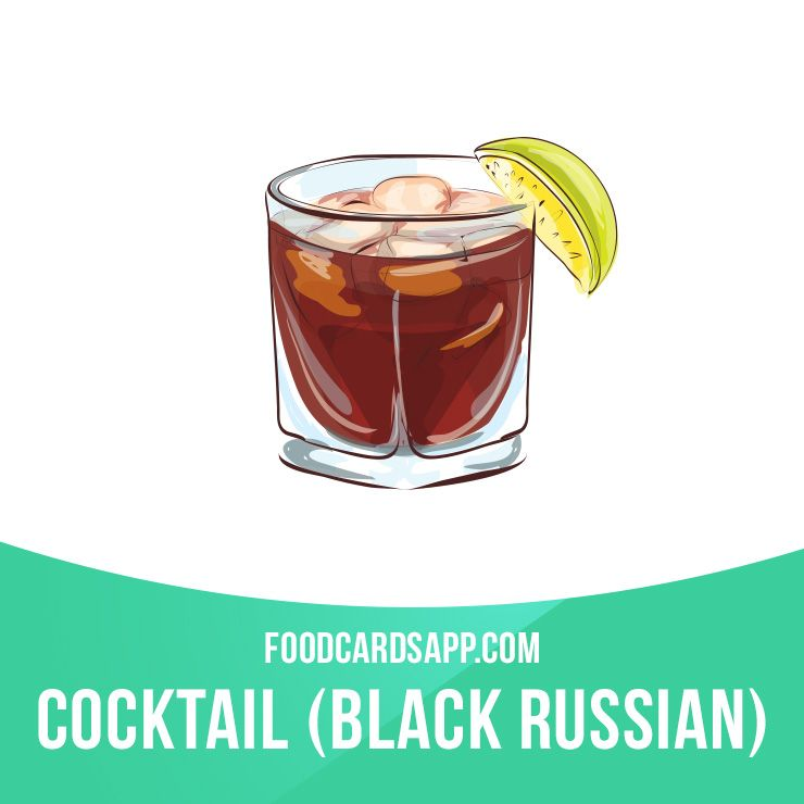 The Black Russian Is A Cocktail Of Vodka And Coffee