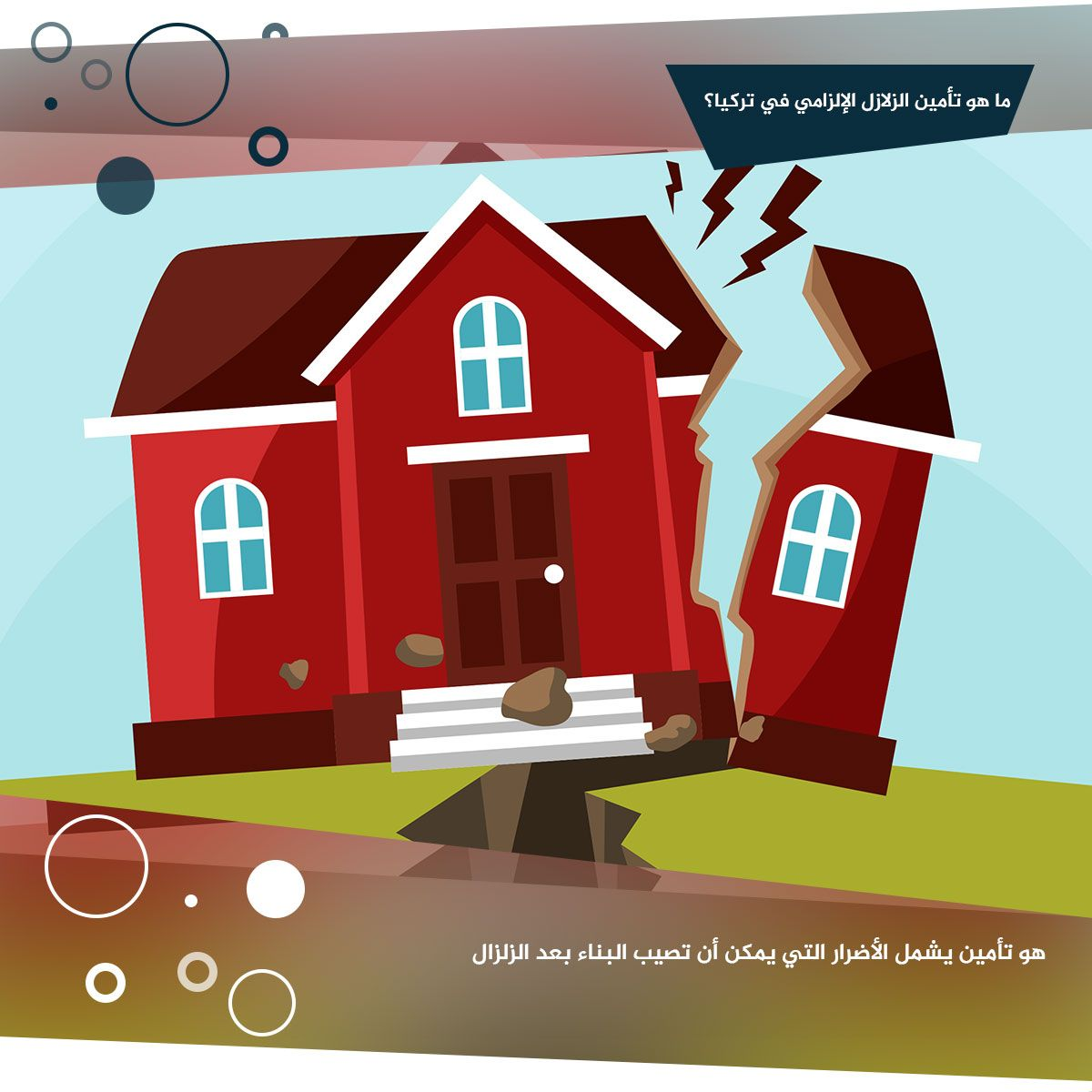 معلومات هامة حول تأمين الزلازل في تركيا Family Guy Earthquake Fictional Characters