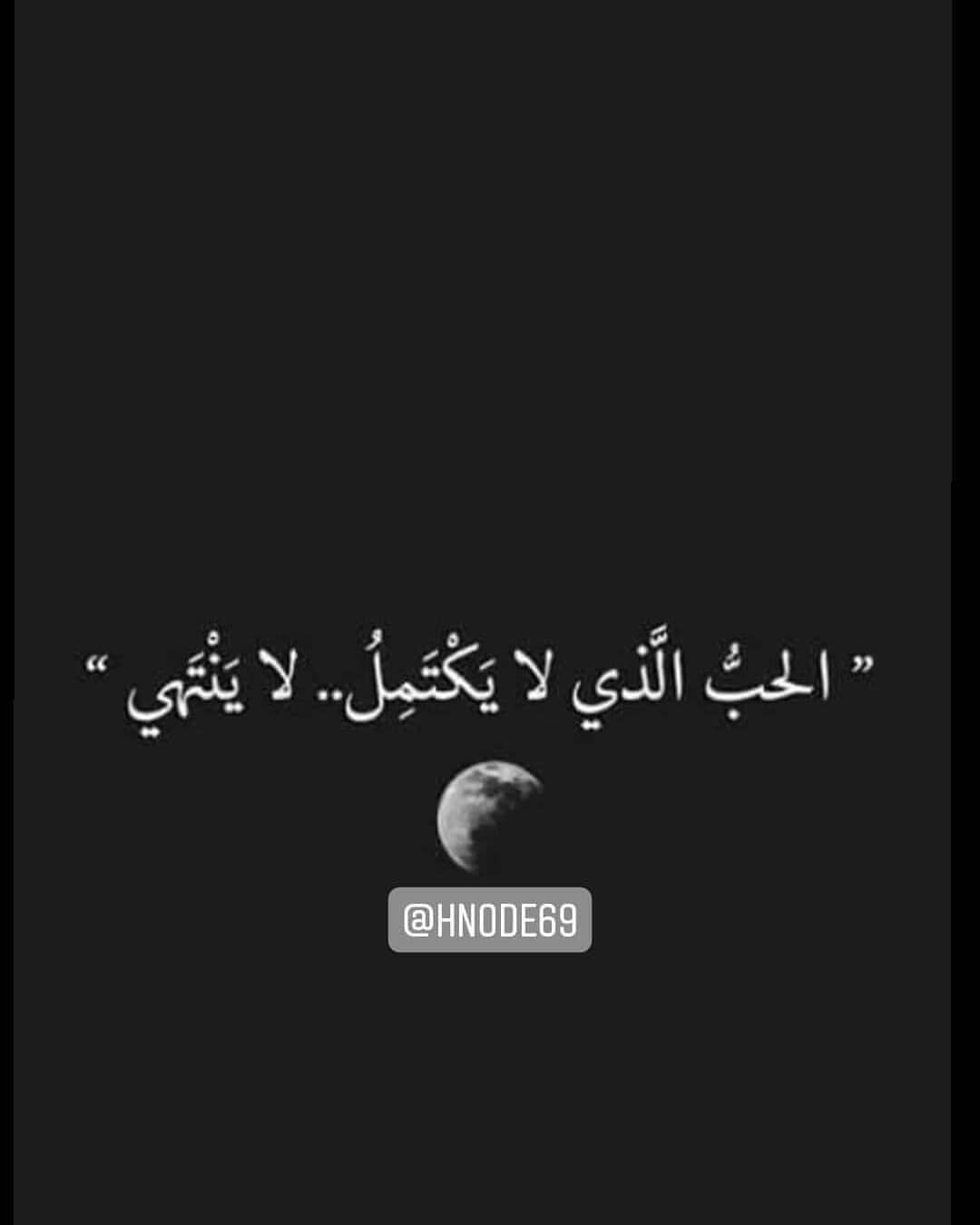 Pin By Aya Anas On ايه Arabic Quotes Quotes Landing Page