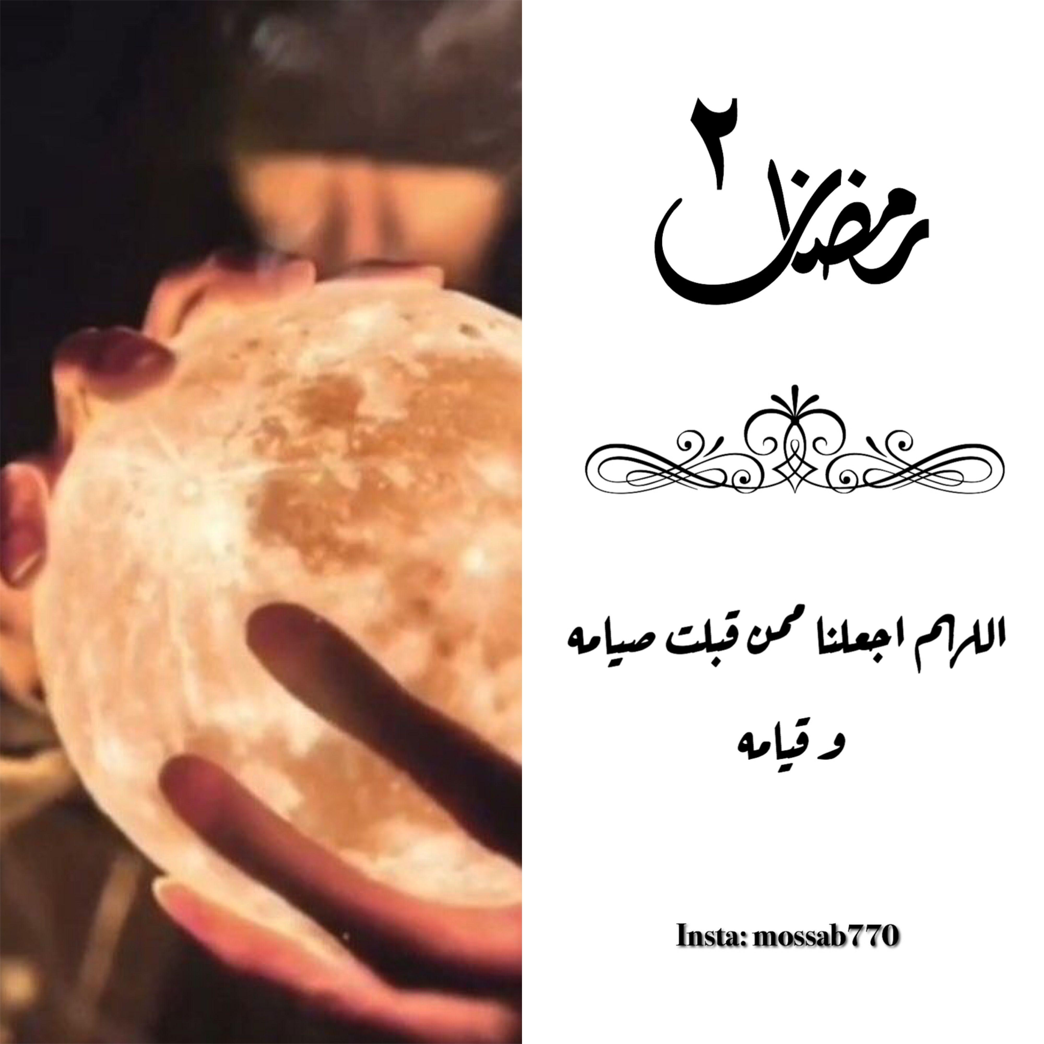 رمضان رمضان كريم رمزيات عبارات رمضانيات In 2020 Tattoo Quotes
