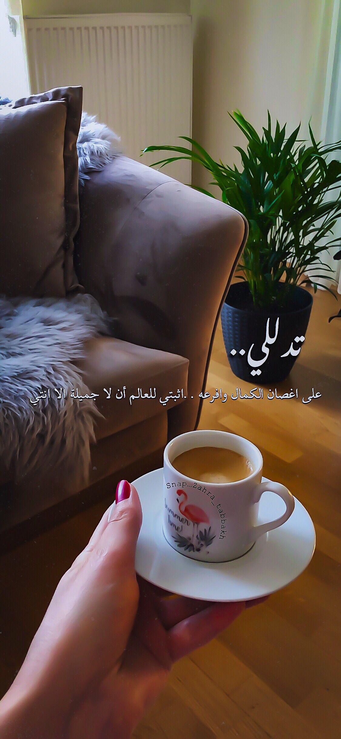 تدللي I Love Coffee Perfect Word Love Words