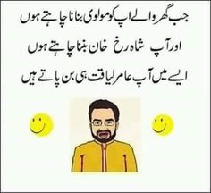 Latest Funny Urdu  Funny Urdu Jokes - Funny Pictures - Pic4pk - Picture Sharing 1