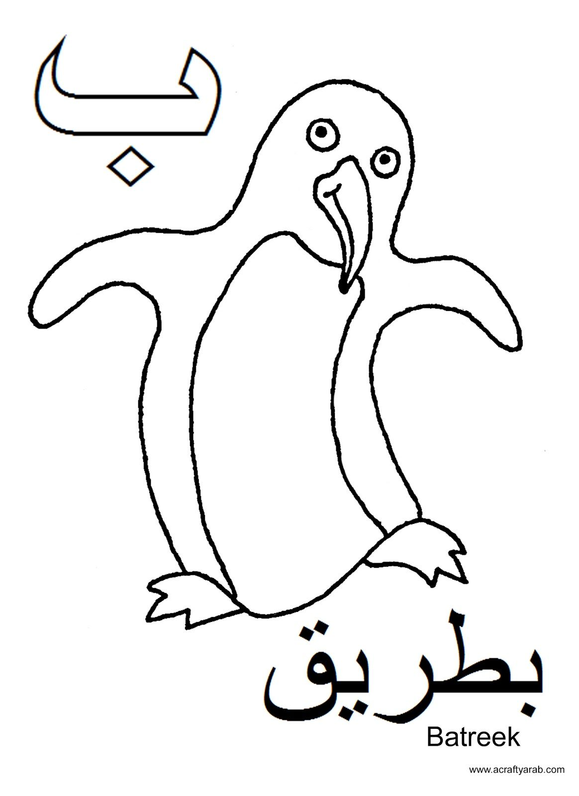 I'm still continuing to take the animals from my Arabic