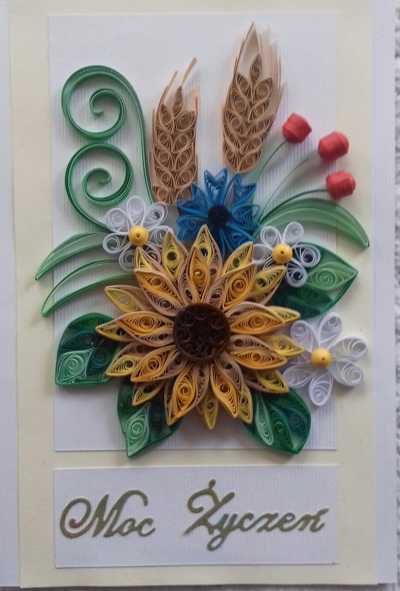 Pin By Elzbieta Wojciechowska On Quilling Kartki Okolicznosciowe Quilling Cards Quilling Flowers Paper Quilling