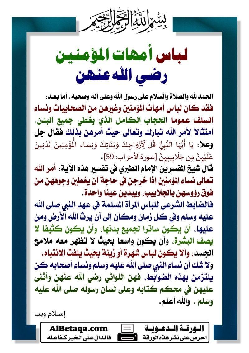 لباس أمهات المؤمنين رضى الله عنهن Quran Tafseer Islamic Information Holy Quran