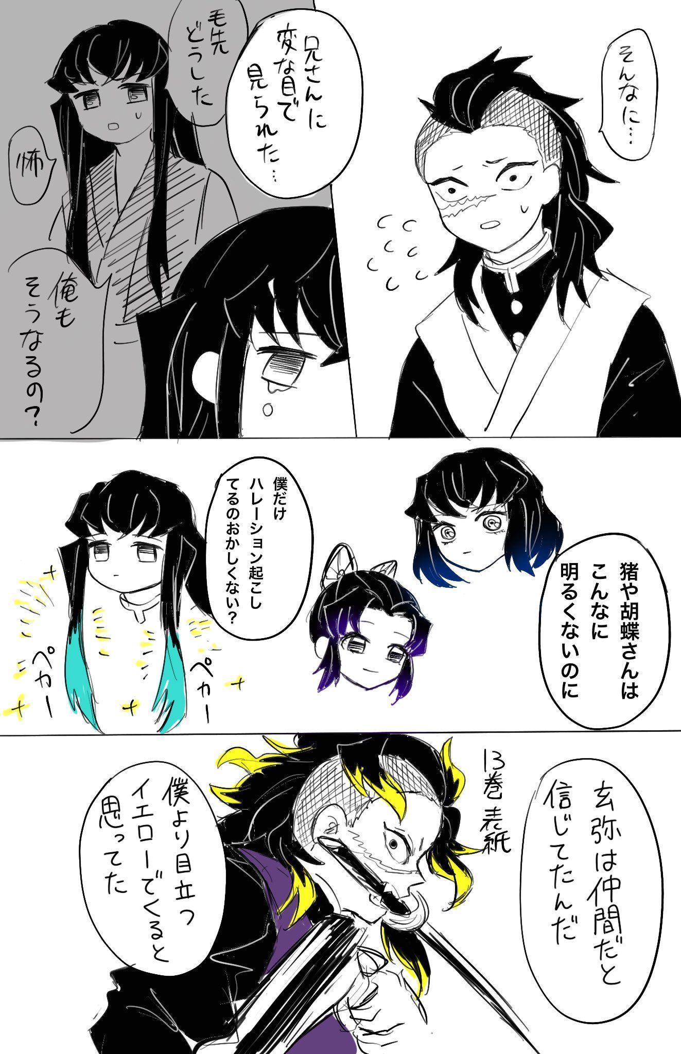 イラスト 無 一郎 漫画