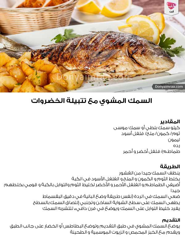 السمك السمك مشوي خضروات ردة مأكولات بحرية طبق رئيسي غذاء دنيا امرأة كويت كويتيات كويتي دبي الامارات السعودية قطر Kuwait Food Recipes Cooking