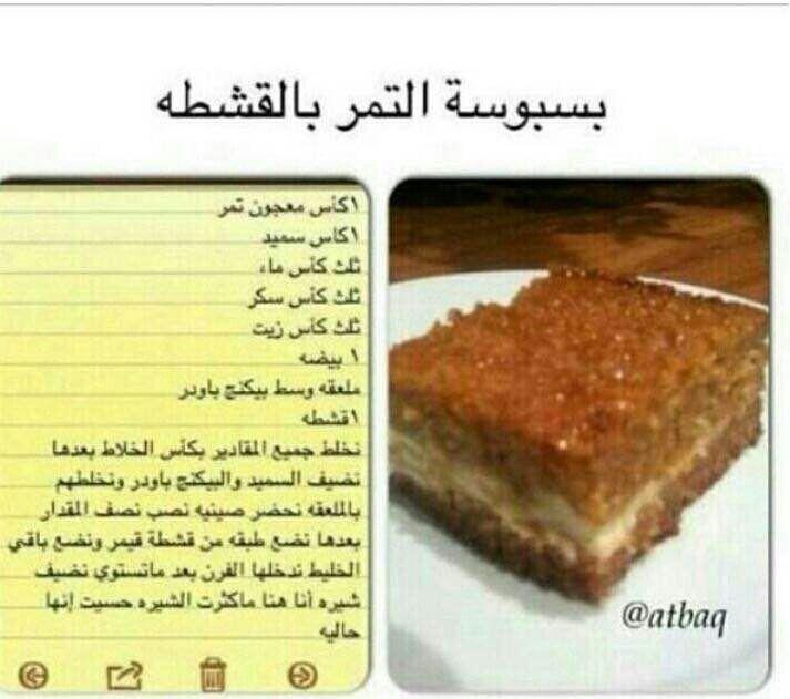 بسبوسة التمر بالقشطه Arabic Sweets Recipes Food Arabic Dessert