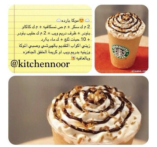 Pin By Sana A Siyami On حلو حلو Sweets Recipes Coffee Drink Recipes Starbucks Recipes