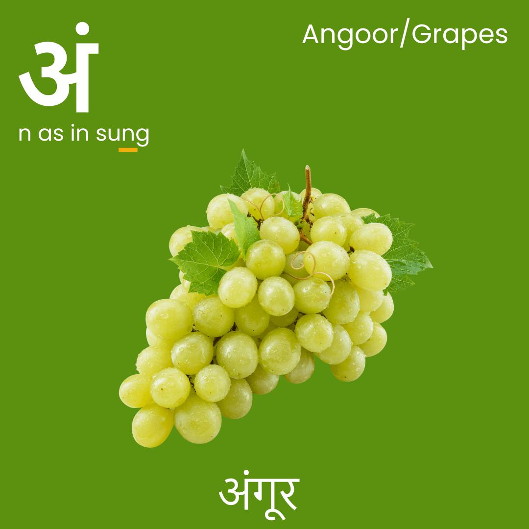 Hindi Varnamala In
