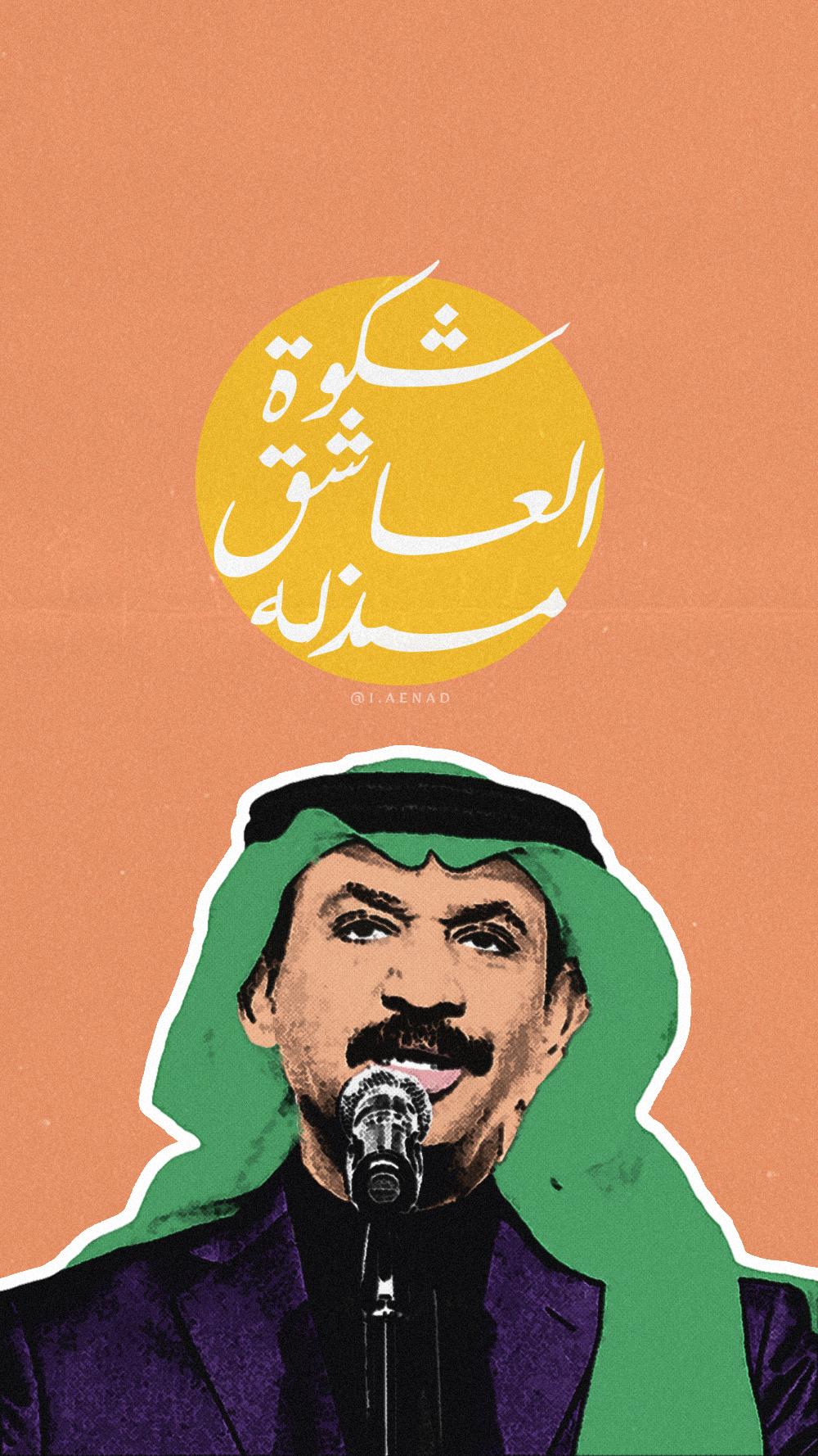 خلفية لـ عبادي الجوهر Instagram Inspiration Posts Cute Drawings Arabic Art