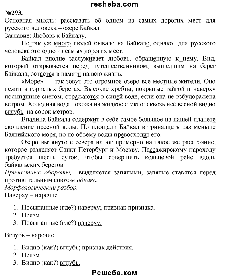 Гдз по русскому языку 7 класс разумовская леканта 2018 год спиши ру