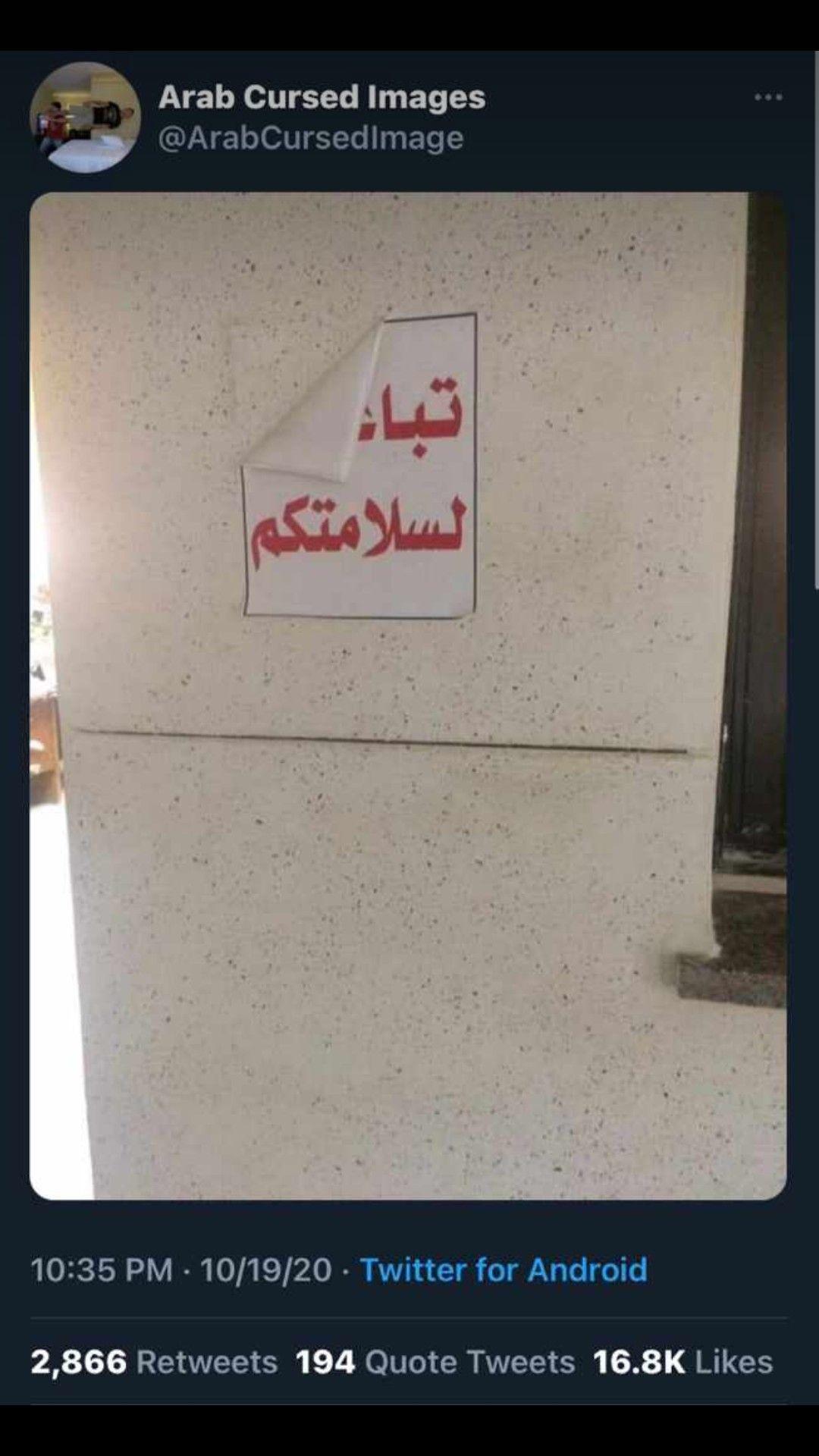 Pin By Jojo On استهبال Arabic Funny Arabic Memes Tweet Quotes