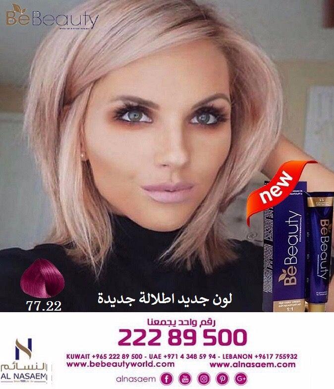 Pin By Alnasaem Cosmetics On B Beauty Beauty