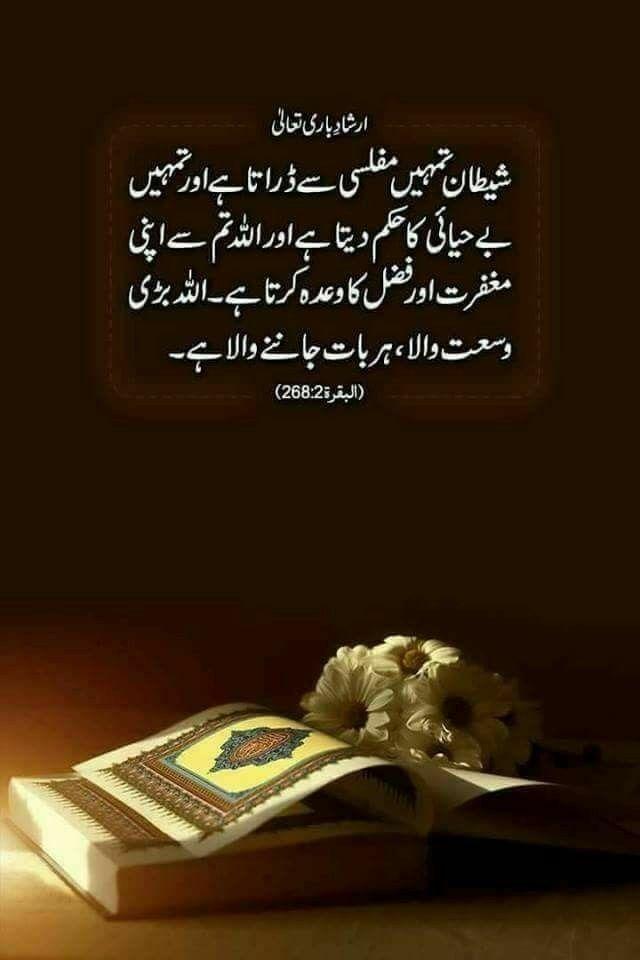 Pin By Rehan Tahir On Ya Allah Quran Quotes Inspirational Islamic Inspirational Quotes Quran Quotes