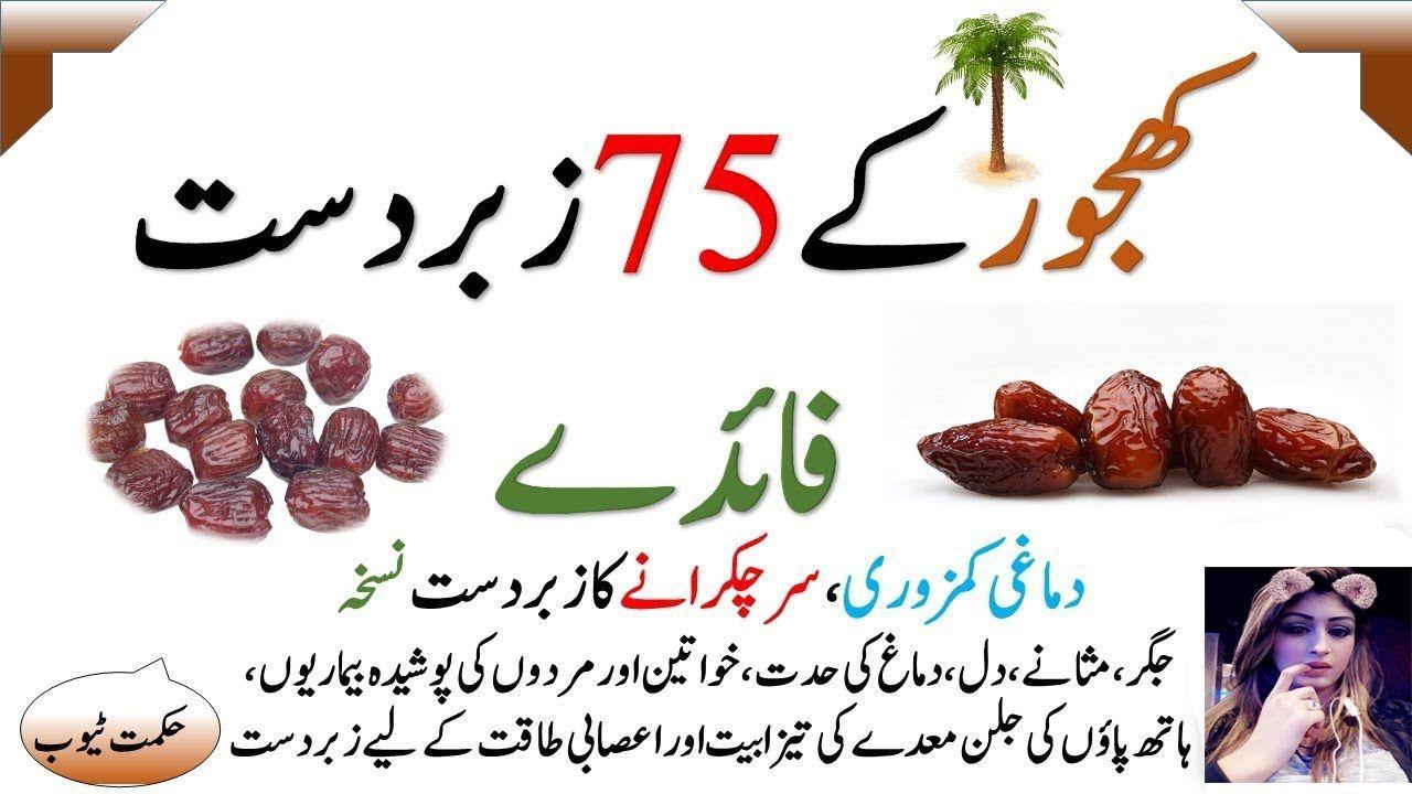 Choharay Faiday in Urdu | Dates Benefits Choharay ke Fayde in Urdu ...
