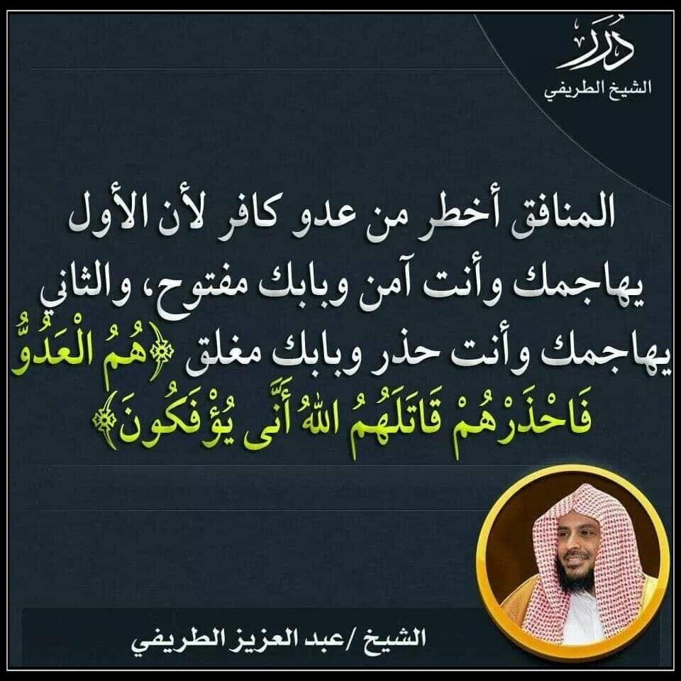 Pin By Shizuka Dz On نهج الصالحين Islamic Quotes Words Quotes