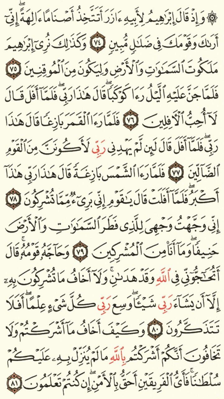 أجزاء القرآن الكريم المصحف المصور بداية الجزء ونهايته 7 الجزء السابع لتجدن أشد الناس Quran Ayatul Kursi Iyo
