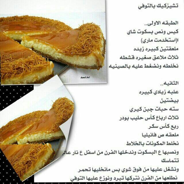 تشيز كيك توفي Diy Food Recipes Sweet Meat Food Recipies